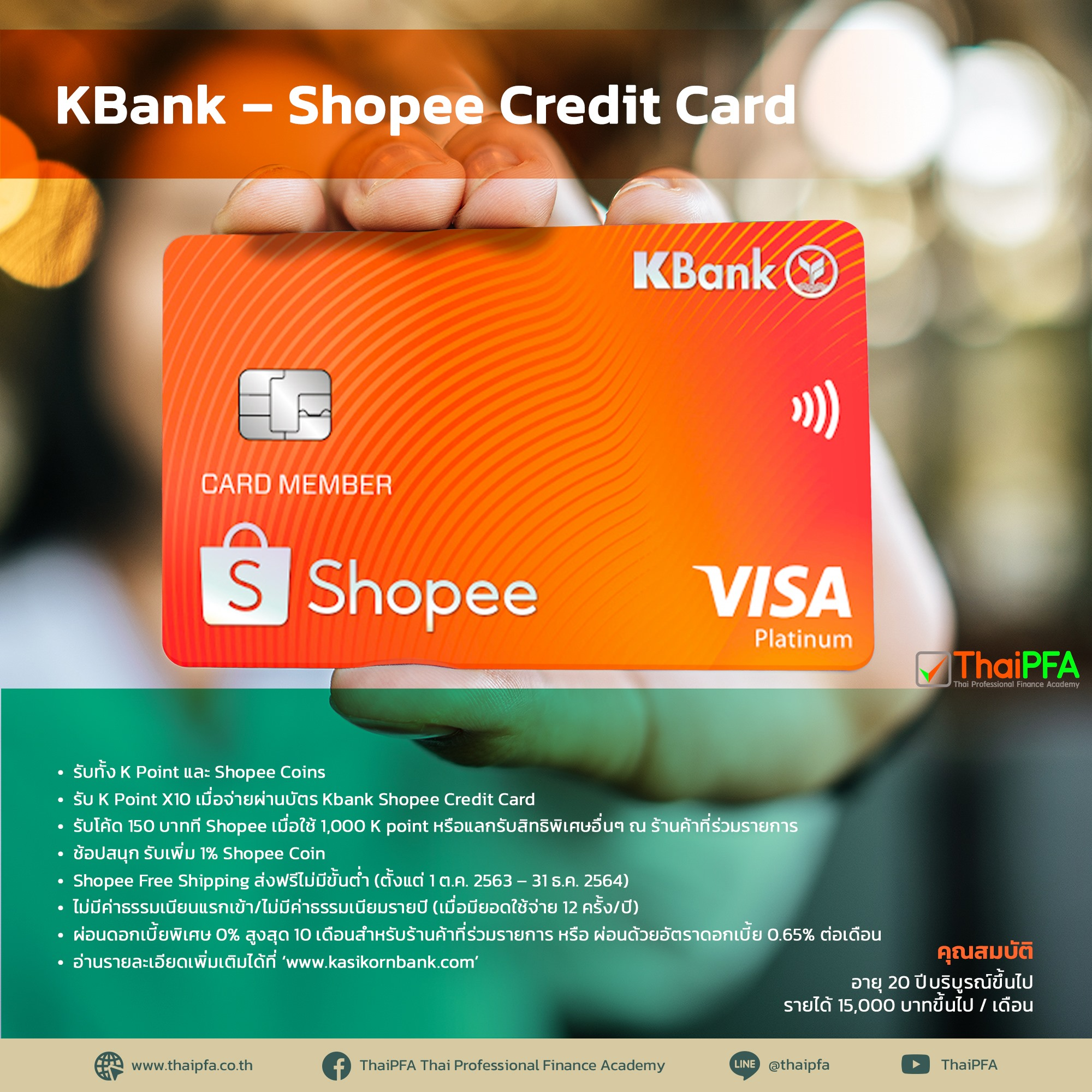 KBank – Shopee Credit Card  บัตรเคดิต